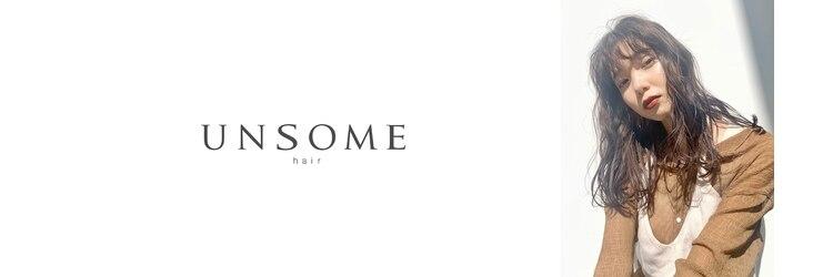アンサム 久留米店(UNSOME)のサロンヘッダー
