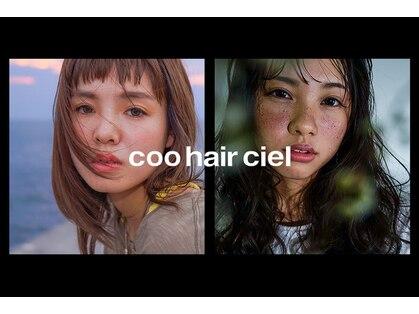クーヘアーシエル(coo hair ciel)の写真