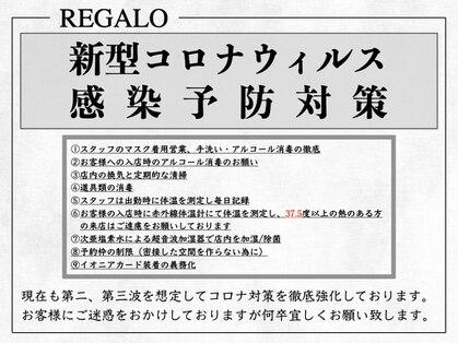 バーバーショップ レガロ(REGALO)の写真