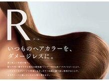 RRRRR★カラー、ダブルカラーの必須アイテム【R】★RRRRR