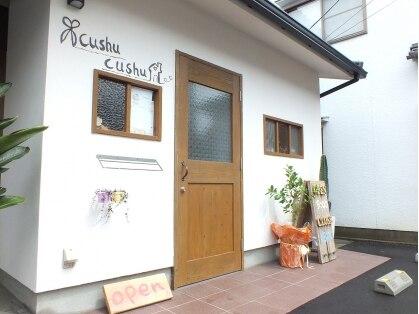 クシュクシュ(cushu cushu)