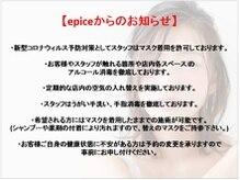 エピス モア 麻生2号店(epice more)