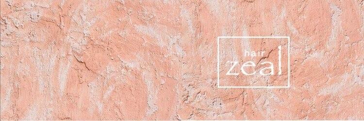 ズィール(zeal)のサロンヘッダー