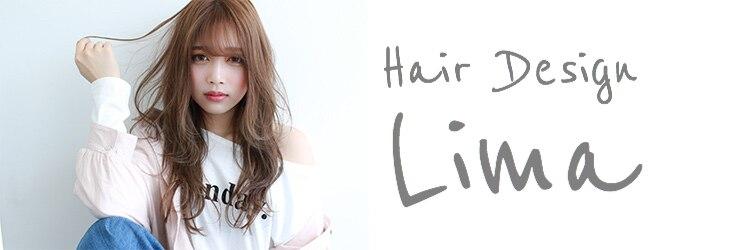 ヘアーデザイン リマ(Hair Design Lima)のサロンヘッダー