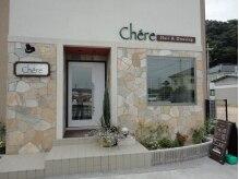 シェール(Chere)
