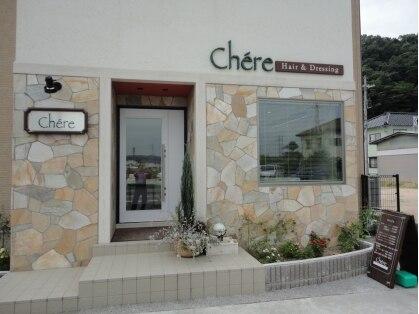 シェール(Chere)の写真