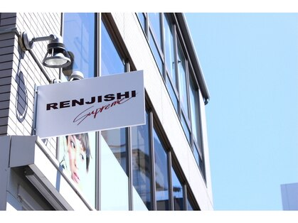 レンジシ シュプリーム(RENJISHI Supreme)の写真