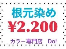 ヘアーカラー ドゥ(HAIR COLOR Do!)