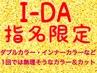 【指名料込み】ダブルカラー・インナーカラー★詳細を確認の上ご利用ください