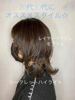 フレア ヘア サロン(FLEAR hair salon)シークレットハイライトにウル風☆ _マロンベージュ