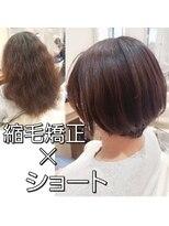 髪質改善縮毛矯正×ショートボブ