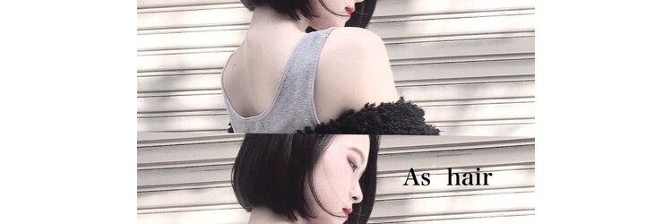 アズ ヘアー(As hair)のサロンヘッダー