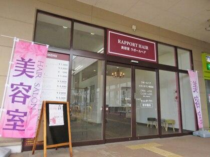 ラポールヘア イオンタウン柴田店の写真