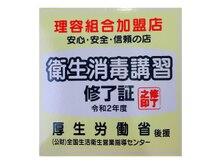 ヘアーサロン タナカ(Hair salon Tanaka)の雰囲気(組合加盟店として保健所からの衛生講習も受講しています。)