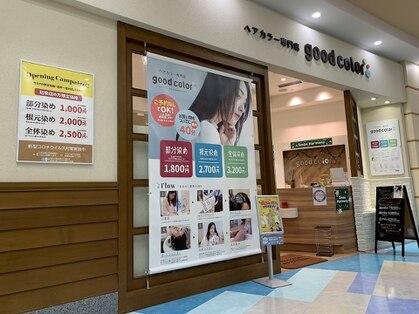 ヘアカラー専門店 good color アリオ鳳店【グッドカラー】