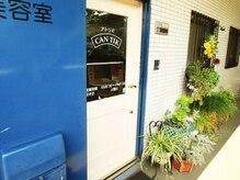 美容室 アトリエチャンティック(CANTIK)