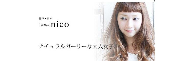 ヘアメイク ニコ(Hair make Nico)のサロンヘッダー