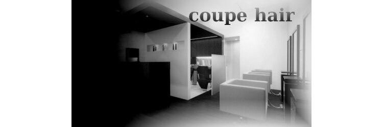 クープ 葛西(COUPE)のサロンヘッダー