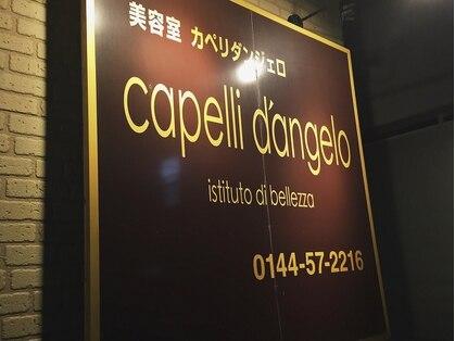 カペリダンジェロ(Capelli d'angelo)の写真