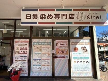 白髪染め専門店 スマートカラーKirei 安古市店【スマートカラーキレイ】