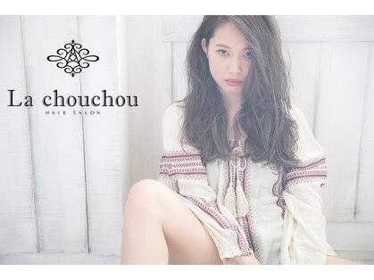 ヘアーサロン ラ シュシュ(HAIR SALON La chou chou)の写真