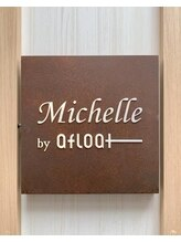 ミッシェル 目黒品川店(Michelle by afloat) Michelle  by afloat
