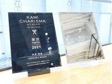 [日本一の称号]を持ち,数々の受賞歴のある実力派スタイリストの技術。