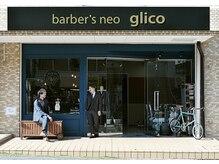 バーバーズ ネオ グリコ(barber's neo glico)
