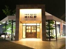 ヘアサロンダイス 二色浜店(HAIR SALON DICE)