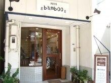 ヘアー バンブー(HAIR bamboo)の雰囲気(かわいい看板が目印です。)