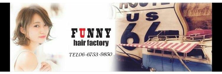 ファニー ヘアファクトリー(FUNNY hair factory)のサロンヘッダー
