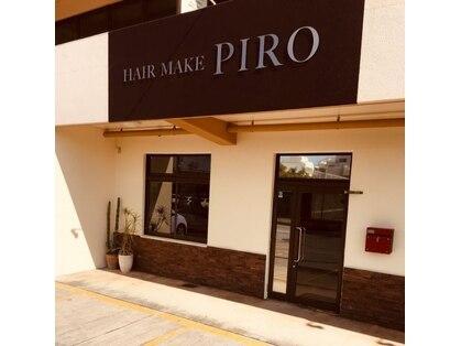 ヘアーメイクピロ(HAIR MAKE PIRO)の写真