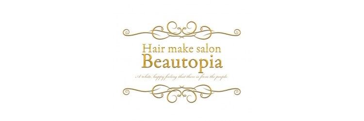 ヘアメイクサロン ビュートピア(hairmake salon Beautopia)のサロンヘッダー