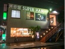 スーパーヘアー(SUPER HAIR)の雰囲気(2階にサロンがあります。)