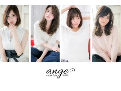 クオーレ ヘア アンジュ 水戸店(CUORE HAIR ange)の写真