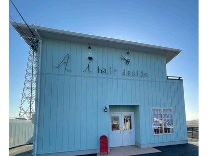 Ai hair design【アイヘアーデザイン】