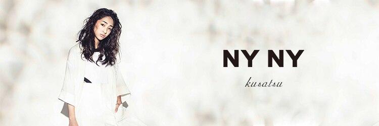 ニューヨークニューヨーク 草津店(NYNY)のサロンヘッダー