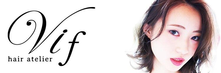 ヘアアトリエ ヴィフ(hair atelier Vif)のサロンヘッダー