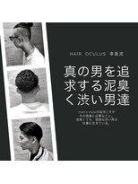 渋い男達【OCULUS】