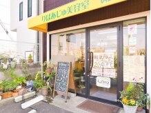 りばあじゅ美容室の雰囲気(黄色い看板が目印です♪駐車場完備!)
