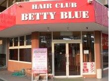 ヘアクラブ ベティ ブルー (HAIR CLUB BETTY BLUE beauty parlor)
