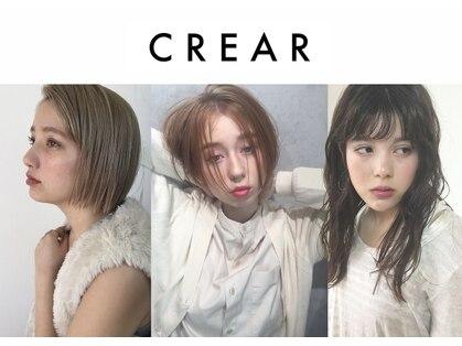 クレアール(CREAR)の写真