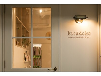 キタドコ(kitadoko Personal Hair Stylist Group)の写真