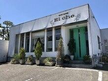 エルチェ(El che)の雰囲気(白い可愛らしい建物です♪)
