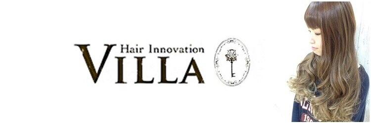 ヘアイノベーションヴィラ (Hair innovation Villa)のサロンヘッダー