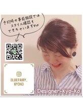 ブルーフェアリー(Blue Fairy)KYO-KO