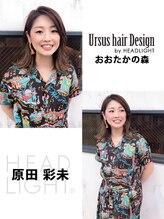 アーサス ヘアー デザイン 流山おおたかの森店(Ursus hair Design by HEAD LIGHT)原田 彩未