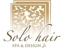 ソロヘアー(Solo hair)