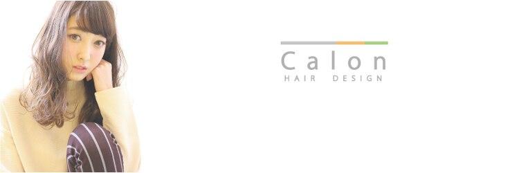 カロンヘア(Calon hair)のサロンヘッダー