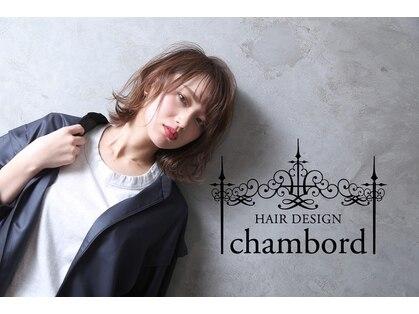 ヘアデザイン シャンボール(HAIR DESIGN chambord)の写真